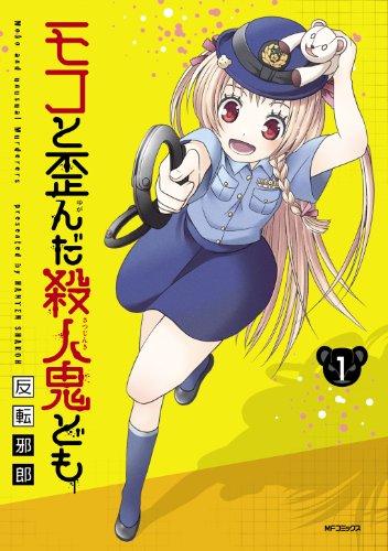 モコと歪んだ殺人鬼ども 1 (MFコミックス フラッパーシリーズ)