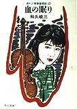 赤かぶ検事奮戦記〈22〉血の眠り (角川文庫)