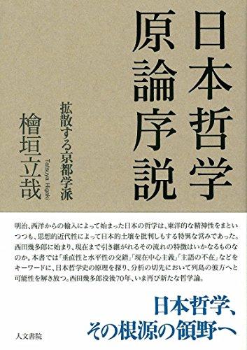 日本哲学原論序説: 拡散する京都学派の詳細を見る