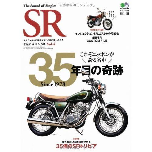 The Sound of Singles SR YAMAHA SR Vol.4 (エイムック 2558 RIDERS CLUB)