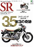 The Sound of Singles SR YAMAHA SR Vol.4 (エイムック 2558 RIDERS CLUB)