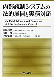 内部統制システムの法的展開と実務対応