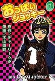 おっぱいジョッキーDX版 1巻