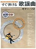 アコースティックギタープレイ すぐ弾ける歌謡曲 ギターソロ 模範演奏CD付 演奏・アレンジ:平倉信行 ギター1本で奏でる珠玉の名曲集 (アコースティック・ギター・プレイ)