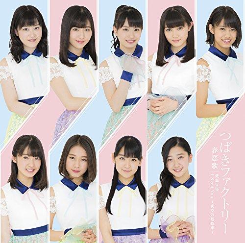 「春恋歌/つばきファクトリー」のMVには可愛いが詰まってる!?ダンス&歌詞を解説♡リリース情報アリの画像
