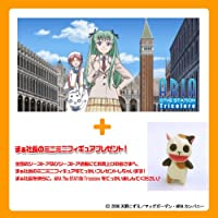 【ARIA The NATURAL】ARIA The NATURAL ラジオCD「ARIA The STATION Tricolore」 クール1