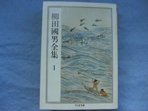 柳田国男全集〈1〉 (ちくま文庫)