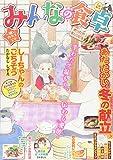 みんなの食卓 No.25 あったか冬レシピ (ぐる漫)