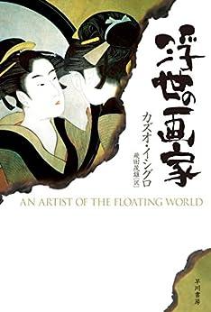 [カズオ・イシグロ, 飛田 茂雄]の浮世の画家 (ハヤカワepi文庫)