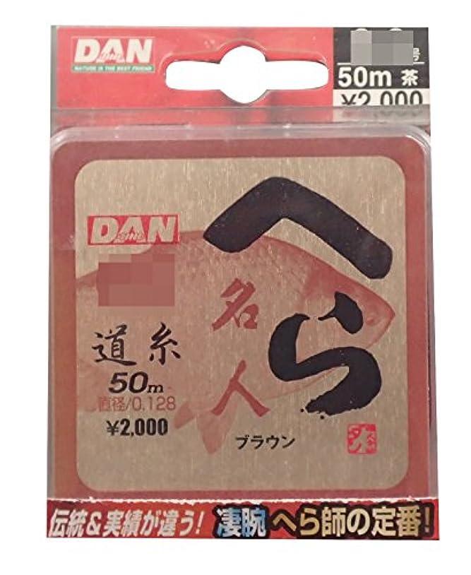 オペレーター哲学博士豚肉ダン(DAN) ライン ヘラ名人 道糸ブラウン 50m 3号