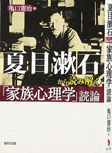 夏目漱石から読み解く「家族心理学」読論