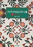 花とリース (アップリケキルトパターン集)
