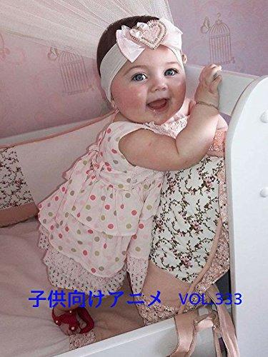 子供向けアニメ VOL. 333