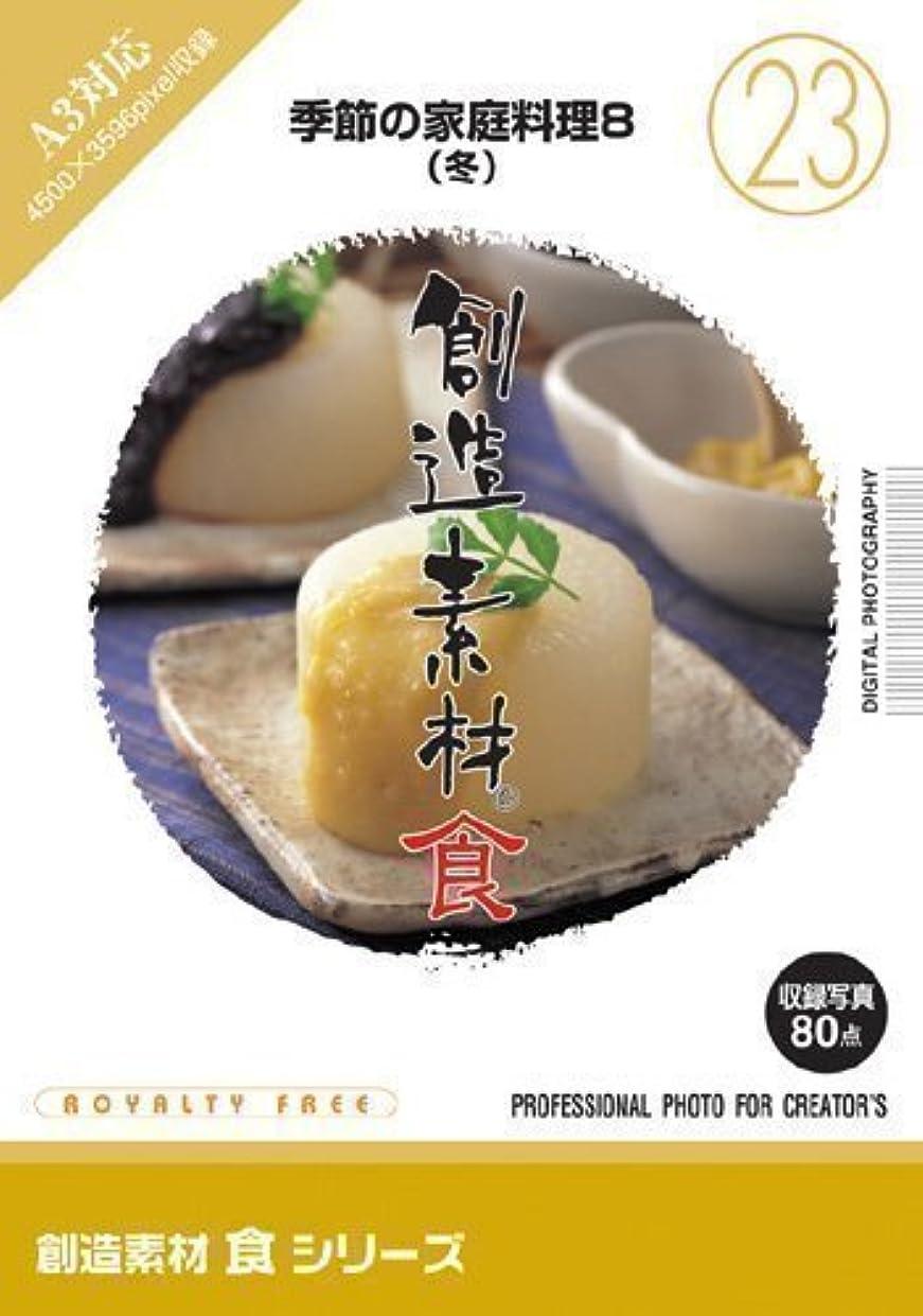 サスティーン波紋トークン創造素材 食(23) 季節の家庭料理8(冬)