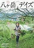 八ヶ岳デイズ vol.16 (TOKYO NEWS MOOK 782号)