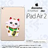 iPad Air 2 ケース カバー アイパッド エアー 2 招き猫 恋愛(B) nk-ipadair2-144