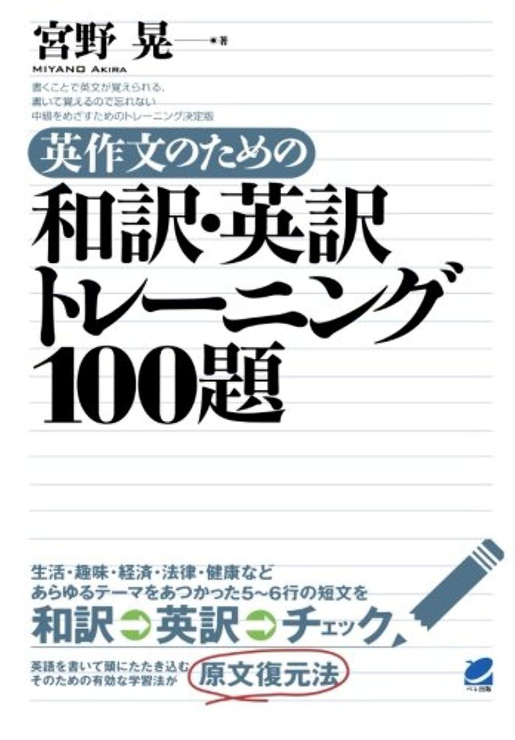中庭窒素シャーク英作文のための和訳?英訳トレーニング100題