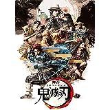 舞台「鬼滅の刃」(完全生産限定版) [DVD]