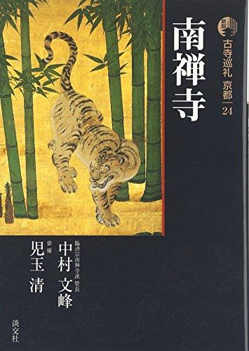 新版 古寺巡礼京都〈24〉南禅寺