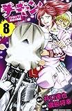 チキン 8―「ドロップ」前夜の物語 (少年チャンピオン・コミックス)
