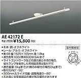 KOIZUMI(コイズミ照明) スライドコンセント 取付簡易型 オフホワイト:AE42172E