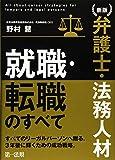新版 弁護士・法務人材 就職・転職のすべて