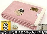 公式三井毛織 プレミアム シルク カシミヤ 毛布 (毛羽部) シングル 140x200cm 日本製 ピンク色 三井毛織公式製品