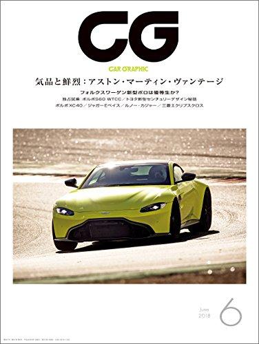 CG(CAR GRAPHIC)2018年6月号 [雑誌]