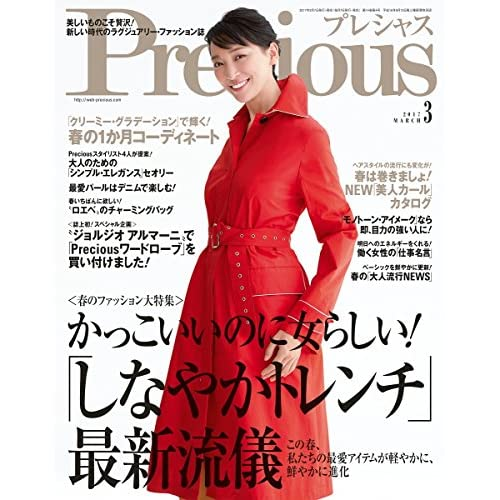 Precious(プレシャス) 2017年 03 月号 [雑誌]