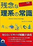 「日本人の9割が信じている 残念な理系の常識 (青春文庫)」販売ページヘ