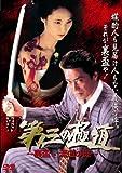 新・第三の極道~裏盃・流血の掟~[DVD]