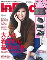 In Red(インレッド) 2018年 12月号
