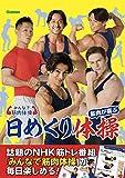 みんなで筋肉体操 筋肉が喜ぶ日めくり体操 ([実用品] GetNavi特別編集)