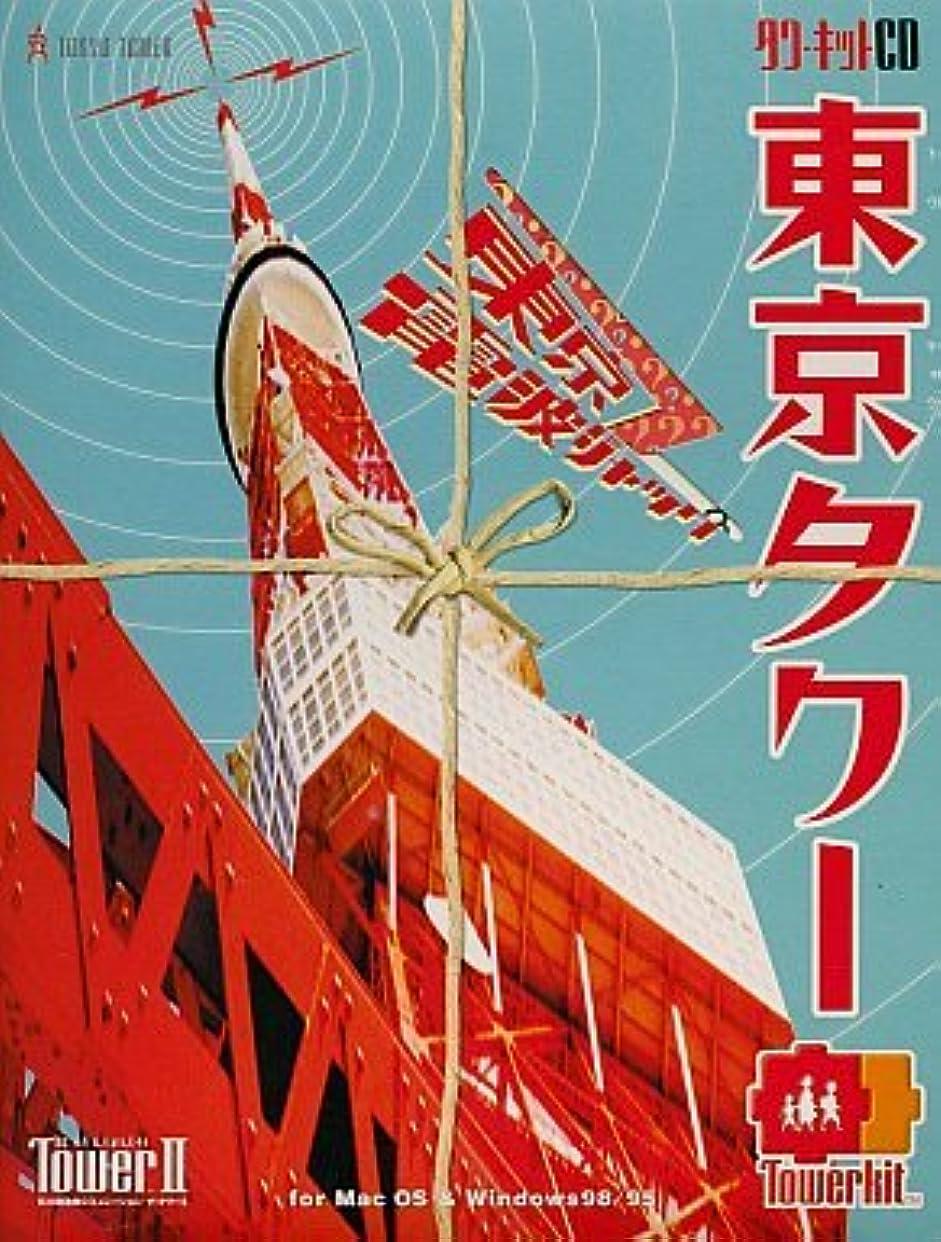 小康宿題をする代数The TowerII 東京タワー 東京電波ジャック タワーキット