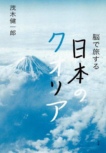 脳で旅する日本のクオリアの詳細を見る