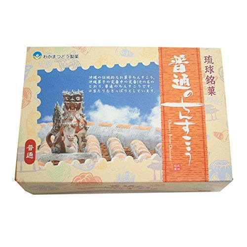 普通のちんすこう (箱) 2個入×10袋×1箱 わかまつどう製菓 おきなわ土産 おやつに最適!沖縄伝統銘菓