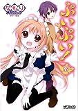 ぷいぷい 3 (MFコミックス アライブシリーズ)