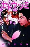 セトウツミ 3 (少年チャンピオン・コミックス)