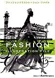ファッションイラストレーション・ファイル (玄光社MOOK) 画像