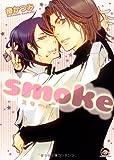 smoke / 椿 かつみ のシリーズ情報を見る