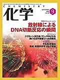 化学 2019年 09月号 [雑誌]