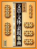 日本語 文章・文体・表現事典