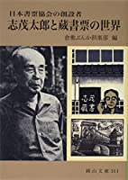 志茂太郎と蔵書票の世界―日本書票協会の創設者 (岡山文庫)