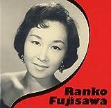 タンゴの女王 藤沢嵐子ベストを試聴する