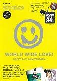 WORLD WIDE LOVE! HAPPY 20TH ANNIVERSARY (e-MOOK 宝島社ブランドムック)