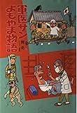 軍医サンよもやま物語 (イラスト・エッセイシリーズ)