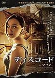 ディスコード/ジ・アフター[DVD]