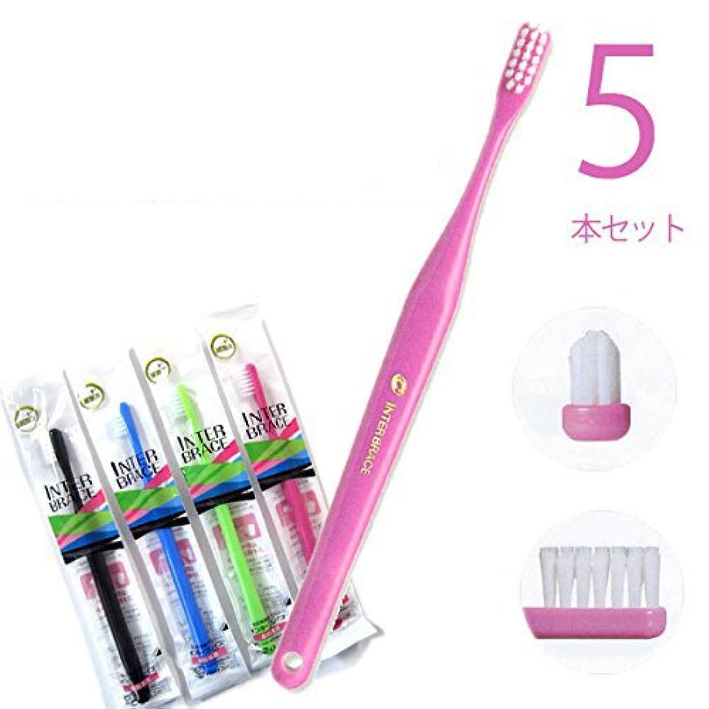 宙返り資本恒久的インターブレイス インターブレイス 矯正用山型 歯ブラシ5本セット