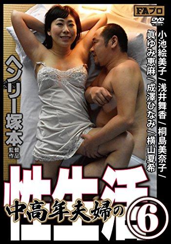 중장 년 부부의 성생활 6 FA 프로 [DVD]