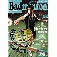 Badminton MAGAZINE (バドミントン・マガジン) 2009年 03月号 [雑誌]